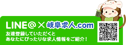 LINE@×岐阜求人.com