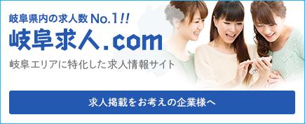 求人掲載をお考えの企業様へ。岐阜県内の求人No.1!!岐阜求人.com、岐阜エリアに特化した求人サイト。