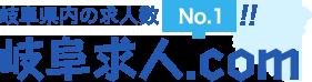 岐阜県内の求人数No.1!岐阜求人.com