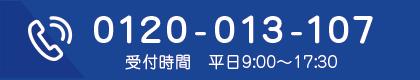 0120-013-107、受付時間 平日9:00~18:00