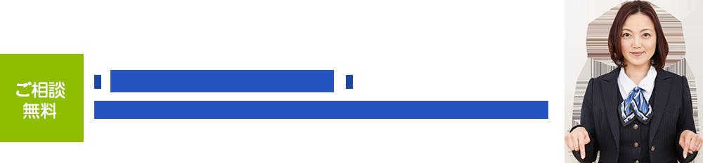 ご相談無料、岐阜県内での求人募集、岐阜求人.comへの掲載についてのお問い合わせ・ご相談
