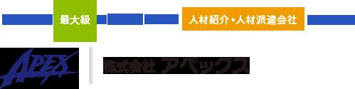 岐阜県内で最大級の求人数を誇る!人材紹介・人材派遣会社と言えば…株式会社アペックス