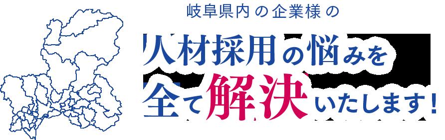 岐阜県内の企業様の人材採用の悩みを全て解決いたします!