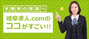求職者の皆様へ。岐阜求人.comのココがすごい!!