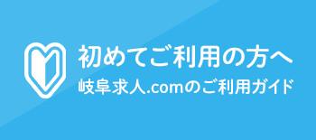 初めてご利用の方へ。岐阜求人.comのご利用ガイド